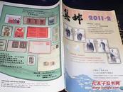 集邮【2011年2】