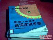 全日制六年制-新编小学课本语词实用手册(第四次修订)