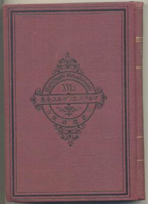 马克思恩格斯全集 第16卷第2册(日文原版 精装)  430克