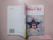 """第二次世界大战奇谋秘计丛书:难得糊涂却""""糊涂"""".政治奇谋篇(1994年1版1印)"""