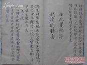佚名手抄本-儒家三关棍诀(清或民国,棍法师傅写绘)