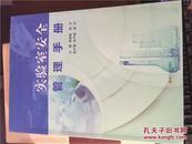 实验室安全管理手册