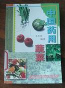 中国药用蔬菜