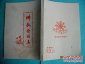 佛教念诵集 (赵朴初题字)