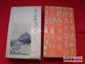 漱石全集 第四卷 草枕 二百十日 野分(日文原版)布精装带封套