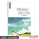 FT9787538593587/心灵正能量绘本·自强崛起丛书---重视点滴成长追逐人生目