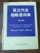 英汉汽车缩略语词典  第三版