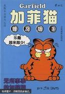 加菲猫:普及版.(1-10)
