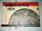 民国地图《世界现势图》