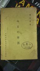 今日的韩国 馆藏书