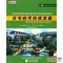 住宅的可持续发展:绿色社区的规划与设计[Sustainable Residenti