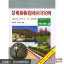 景观植物造园应用实例.续编2