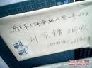 陶瓷临摹手稿(周海龙)邮函带信封