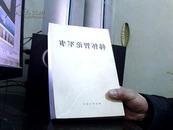 韩怀智论军事(原副总长军事论述 2012一版一印 10品765页)