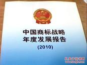 中国商标战略年度发展报告  2010