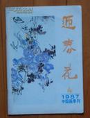 迎春花(1987年第4期)中国画季刊