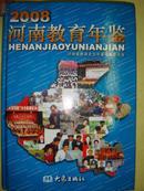 河南教育年鉴(2008)