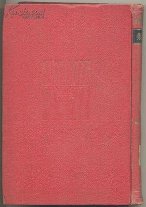 社会思想全集 第23卷 无产阶级的哲学 战斗的唯物论者列宁 宗教的起源其他(日文原版 精装)  500克