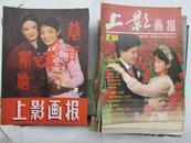 上影画报(1982-1988年共76期)(包邮)