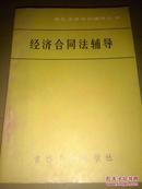 经济合同法辅导,1986年一版一印,吉林