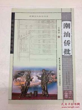 岭南文化知识书系【潮汕侨批】插图本
