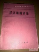 民法通则讲话,1987年版,吉林