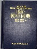 最新韩中词典(修订本)精装/BT