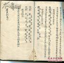 清代手绘道家养生秘笈《通玄记卷》一册全