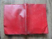 69年北京出版的有林彪题词和照片的老笔记本一册 软精装 8.5品 包快递