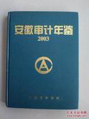 安徽审计年鉴2003(书厚492页,有多幅彩图)