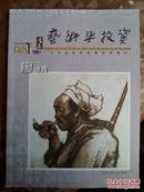书画艺术与投资2011年第2期 艺术品鉴赏收藏投资顾问