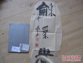 虞武生书法艺术、虞武生书法一幅36*75厘米