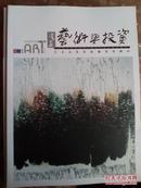 书画艺术与投资2010年第2月刊 艺术品鉴赏收藏投资顾问