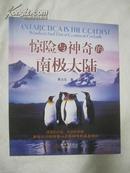 惊险与神奇的南极大陆【小16开图文本 2009年一印】