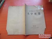 无产阶级文化大革命大字报选(一) 北京大学  书角却一点 不少字