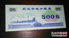 武汉市地方粮票(面值500克)1989年
