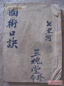 七里河三槐堂本 民国手抄拳谱秘本《国术口诀 》一册全 40面