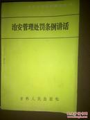 治安管理处罚条例讲话,1987年一版一印,吉林