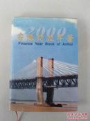 2000  安徽财政年鉴