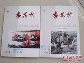 杏花村 2014年第一、第二期(合售18元)