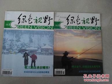 绿色视野(2008年第2、3期)大环保绿色杂志(2本合售)