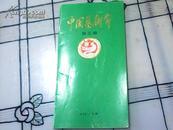 1992(云南)第三届中国艺术节舞台演出展览秩序册 55页(有两页有钢笔字)