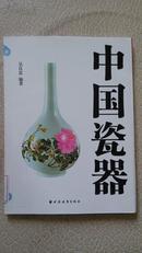 (中国瓷器,中国漆器)两册合售