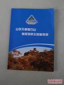 山东无隶碣石山——省级地质公园宣传册(全彩页)