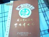 节目单:1989年第二届中国艺术节北京舞蹈学院.中国舞晚会