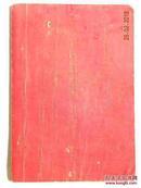 国营山西省运输公司-汽运业务规章(暂行草案)经理;胥德林.副经理;郭进田(1952年)