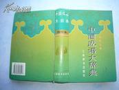 中国成语大辞典( 1996年版、缩印本)