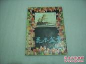 花木盆景(1998年第2期)【058】