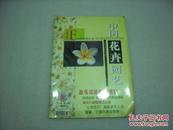 中国花卉园艺 2003年 第15期【058】