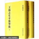 王柏之生平与学术(繁体坚排版)(套装上下册)